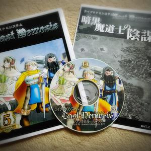C95 ライブRPG 「ラストネメシス」ルールブック