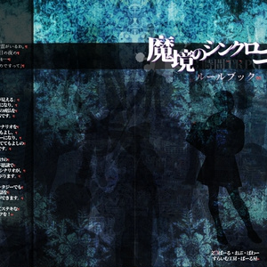 【C96新刊】3時間TRPG「魔境のシンクロニシティ」ルールブック