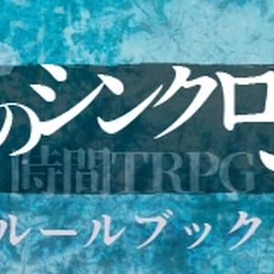 3時間TRPG「魔境のシンクロニシティ」ルールブック