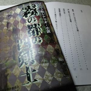 5版シナリオ・小説「霧の都の四剣士」【ダウンロード販売】