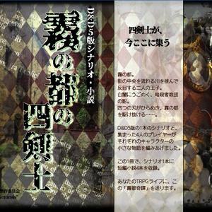 D&Dシナリオ・小説「霧の都の四剣士」