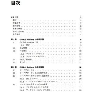 GitHub Actions 実践入門【PDF】