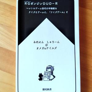 RGボンジンDUO-R