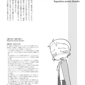 精神疾患擬人化本9