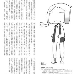 精神疾患擬人化本10