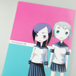 少女Side A/B