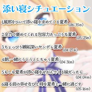 水菜月夏希【あおぎり高校1周年記念ボイスセット】
