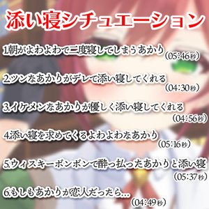 石狩あかり【あおぎり高校1周年記念ボイスセット】