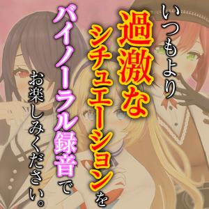 あおぎり高校【ASMRバレンタインシチュエーションボイス】