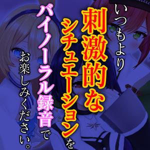 水菜月夏希【ASMR同棲シチュエーションボイス】