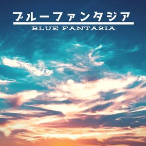 小森ゆな 3rd single 『ブルー ファンタジア』