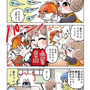 えんぎもん2018春号 作:木川田ともみ