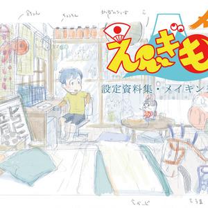 えんぎもんアニメDVD(設定資料・メイキングブック付き)