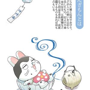 えんぎもん2018夏号 作:木川田ともみ