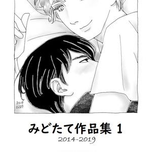 みどたて作品集1(2014-2019)