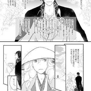 真田本vol.4「アネモネメモリーズ」(データ版)