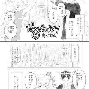 真田幸村本vol.8「だてさなじどり」