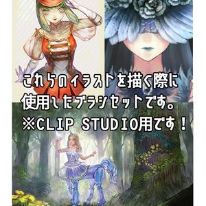 CLIP STUDIO用塗りブラシ11種セット