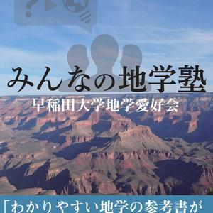 【電子書籍版】「みんなの地学塾」