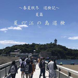 ~春夏秋冬 巡検記~ 夏篇 夏の江の島巡検