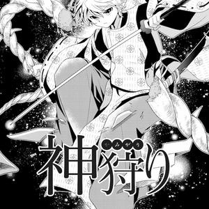 読切漫画 神狩り