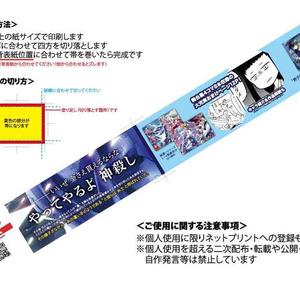【無料DL】神狩り帯データ&サイコロ