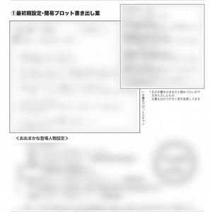 【DL版】神狩り事前予約特典冊子