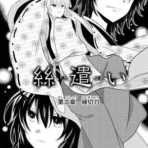 シリーズ漫画 絲遣い 弐
