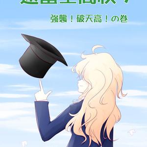 【遠富士高校コミック9】強襲!破天荒!