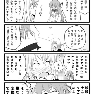 【遠富士高校コミック11】バッテンマスクとジャージと木刀。