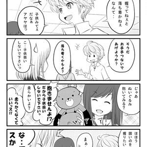 【遠富士高校コミック12】アヤヤと愉快な先輩達