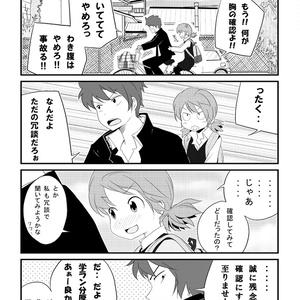 【遠富士高校コミック13】兄と妹
