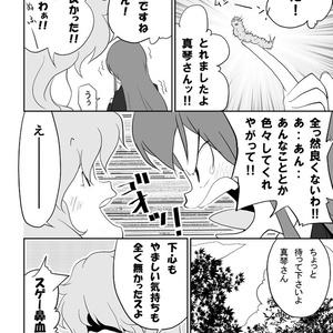 【遠富士高校コミック14】虫の居どころ