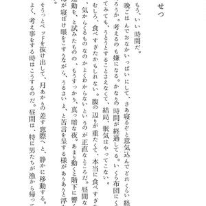 キーアル小説『think of you.』