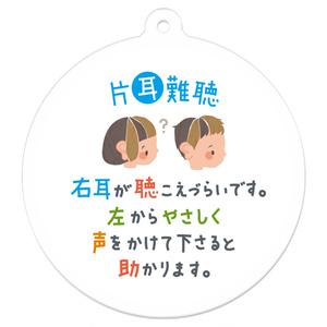 ▶右耳の聴覚障害(聴こえづらい) キーホルダー