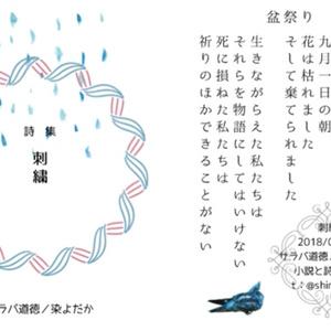 折本詩集・小説4作セット「刺繍」「あて布」「青い林檎」「鏡の中の顔」