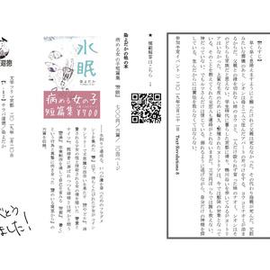 小説サンプル共通模紙(問題用紙)