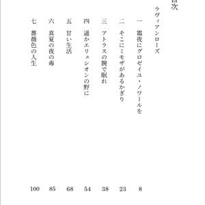 ラヴィアンローズ【オールマイト夢本】