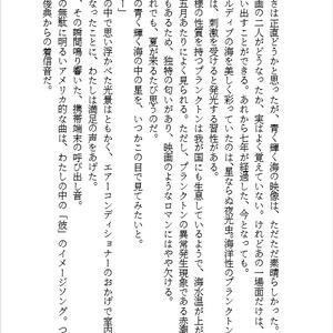 プラネタリウム【オールマイト夢本】