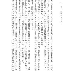真夏の淡雪【オールマイト夢本】