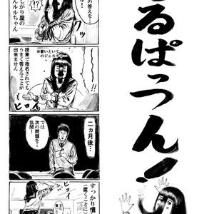 乱れ四コマ漫画2016