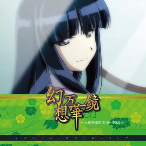 幻想万華鏡 オリジナル・サウンドトラック[※送料無料!]