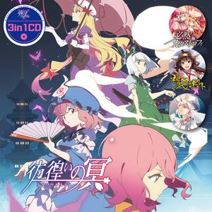 少女フラクタル・3in1CD[※送料無料!]