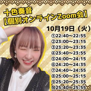 【10月19日(火)】十色奏音 vol.3【個別オンラインZoom会】