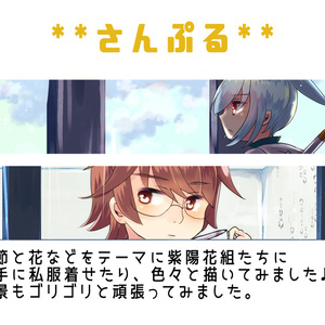 FLOWER【紫陽花組イラスト本/ぷよ主義9新刊】