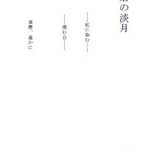 須磨の淡月
