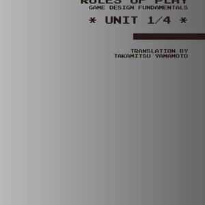 ルールズ・オブ・プレイ《ユニット1/4 核となる概念》 PDF+EPUB