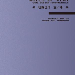 ルールズ・オブ・プレイ ――ゲームデザインの基礎 《ユニット2/4 ルール》