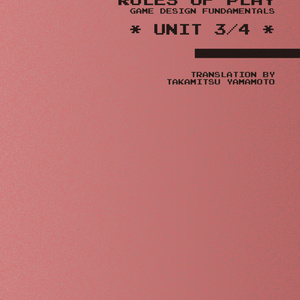 ルールズ・オブ・プレイ ――ゲームデザインの基礎 《ユニット3/4 遊び》