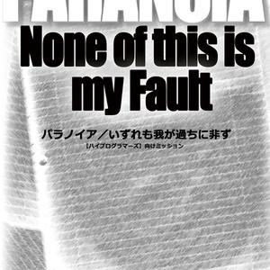 パラノイア/いずれも我が過ちに非ず PDF版